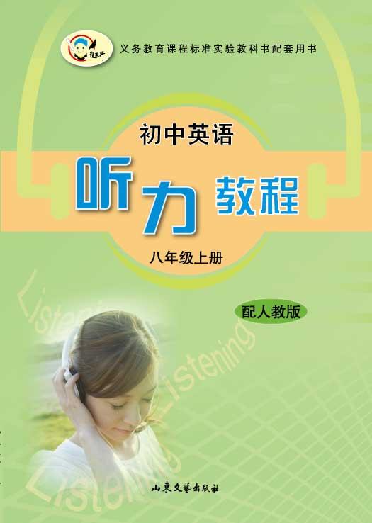 【人教版八年级上册英语听力材料】