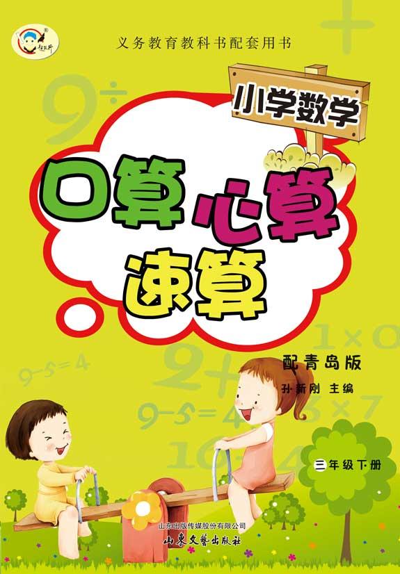 小学数学口算心算速算(三年级下册)(青岛版)